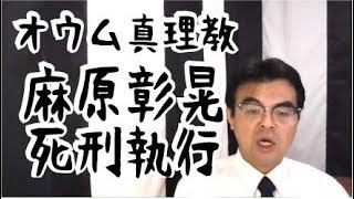 第643回「【死刑執行】オウム真理教 麻原彰晃(松本智津