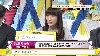 はあちゅう「モンスターボランティア」熊本に殺到~誰のための支援?誰のためのボランティア?[モーニングCROSS]