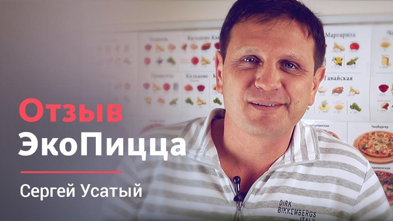 Видеоотзыв: ecopizza.com.ua - Сергей Усатый