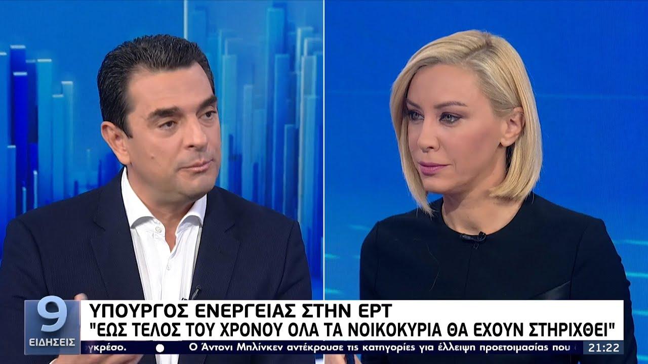 Κ.Σκρέκας στην ΕΡΤ: Έως τέλος του χρόνου όλα τα νοικοκυριά θα έχουν στηριχθεί