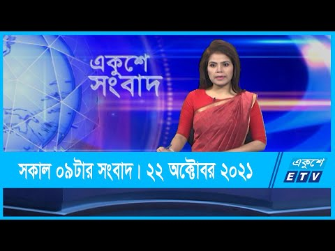 09 AM News || সকাল ০৯টার সংবাদ || 22 October 2021 || ETV News