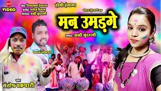 Man Umadge - मन उमड़गे - Santosh Chakradhari - CG Holi Song - HD Video - VIDEO