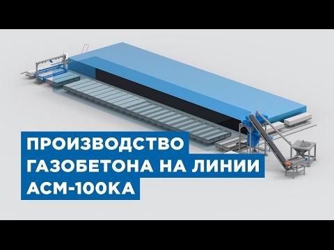 Линия для производства газобетона АСМ-100КА от компания «АлтайСтройМаш»