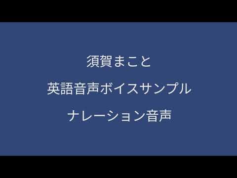 男性の声で英語の文章を読み上げます 動画のナレーション、コマーシャルなど、何でもご相談ください イメージ1