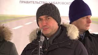 Дан официальный старт строительству «Обхода Хабаровска»