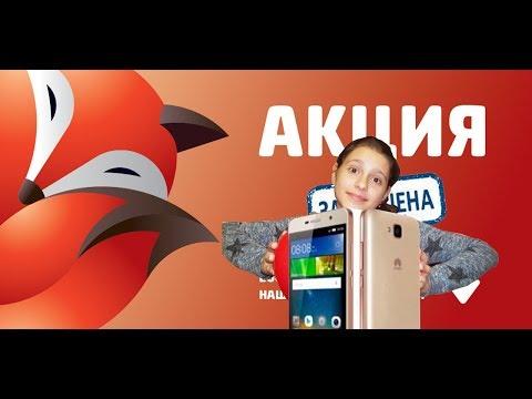 АКЦИЯ ФОКСТРОТ/ВЫБИРАЮ ТЕЛЕФОН Смартфон Huawei Y6 Pro