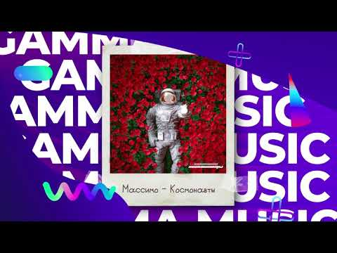 Массимо - Космонавты (ПРЕМЬЕРА 2020)