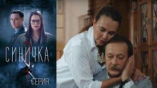 Синичка 2 -  Серия 1 /2018 / Сериал / HD