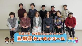 女声コーラスで美しいハーモニーを奏でよう!「五個荘れいめいコール」東近江市五個荘コミュニティセンター