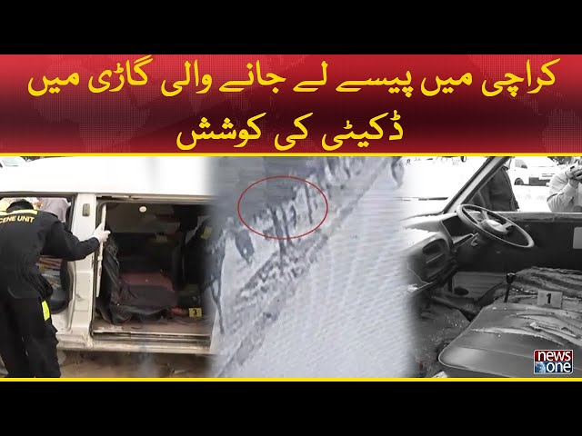 Two killed after money exchange vehicle attacked in Karachi