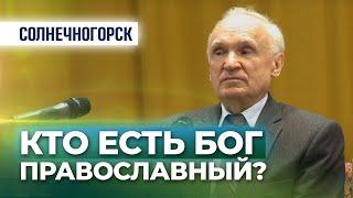Кто есть Бог православный? (г.Солнечногорск, 2017.02.12) — Осипов А.И.
