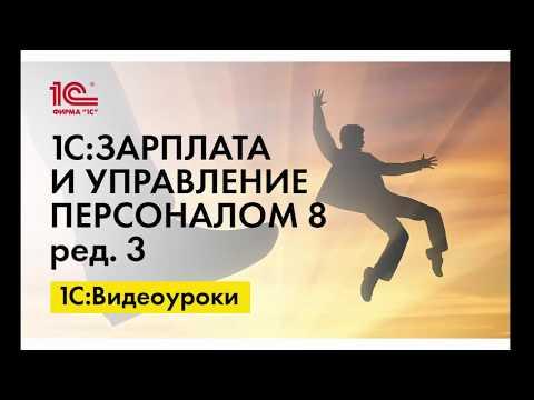 Выплата командировочных вместе с авансом в 1С:ЗУП ред.3