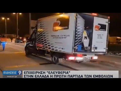 Επιχείρηση «Ελευθερία»: Στην Ελλάδα η πρώτη παρτίδα των εμβολίων   25/12/20   ΕΡΤ