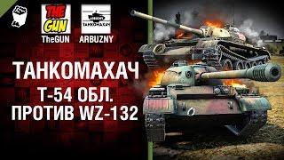 Т-54 обл. против WZ-132 - Танкомахач №68 - от ARBUZNY и TheGUN [World of Tanks]