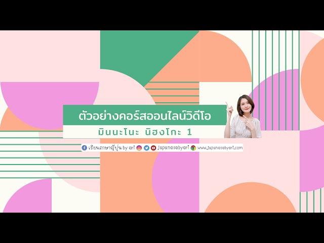 ภาษาญี่ปุ่นพื้นฐาน มินนะ โนะ นิฮงโกะ | ตัวอย่างคอร์สออนไลน์วิดีโอ | เรียนภาษาญี่ปุ่น กับ เอริเซ็นเซ