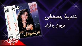 Nadia Mostafa - Oudi Ya Ayam | نادية مصطفى - عودى يا أيام