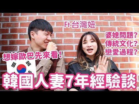 韓國人妻訪談!嫁來韓國真的好嗎?