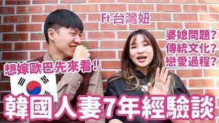 韓國人妻訪談!嫁來韓國真的好嗎?韓國人妻生活公開!|阿侖 Alun