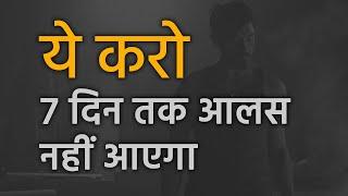 7 दिन में 100 घंटे काम कैसे करे? - Powerful Motivational Video in Hindi