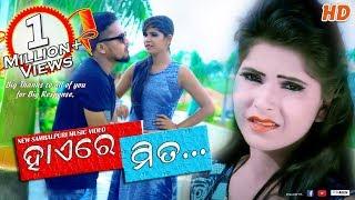 Hi Re Mita (Prakash Jal)New Sambalpuri HD Video 2017 (RKMedia)