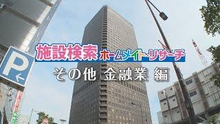 その他金融業編