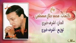 محمد رءؤف / بياع / البوم ليه مبترجعيش / 1993