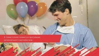 В Севастополе появится программа регионального маткапитала