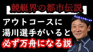 【競艇・ボートレース】アウトコースに湯川選手がいると必ず万舟になる説