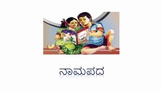 Kannada Grammar Level 3 - 1st Standard to 5th standard, Kannada, CBSE