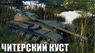 ЧИТЕРСКИЙ КУСТ 🌟 Объект 430 вариант 2 🌟 World of Tanks лучший бой