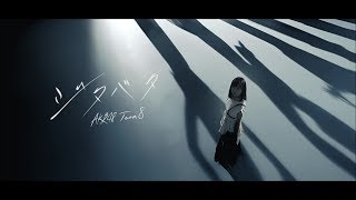 【MV】ジタバタ Short ver.<AKB48 Team 8> / AKB48[公式]