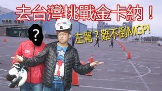 挑戰台灣金卡納車友!終於我不被警察趕了···MGP 挑戰左駕金卡納!  青菜汽車評論第192集 QCCS