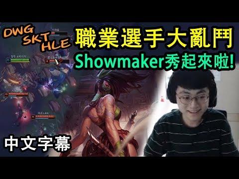 DWG Showmaker 阿卡莉秀起來! 一堆職業選手的大亂鬥 - DWG, SKT, HLE (中文字幕)