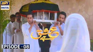 Ishq Hai Episode 8   Ary Digital Dramas