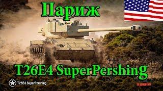 WOT T26E4 SuperPershing - Лучший бой на карте Париж - 11 фрагов!