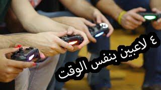 أفضل 5 العاب  لل بليستيشن تقدر تلعب 4 لاعبين بنفس الوقت !!