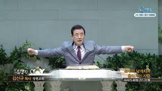 성현교회 김선규 목사  - 독수리 날개치며 올라가는 사람