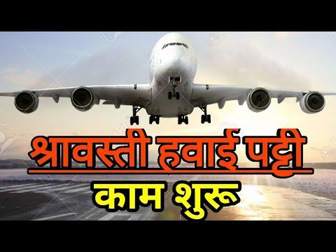 Shrawasti Airport | Shrawasti Hawai adda | International Airport shrawasti | Mumbai Airport | katra.