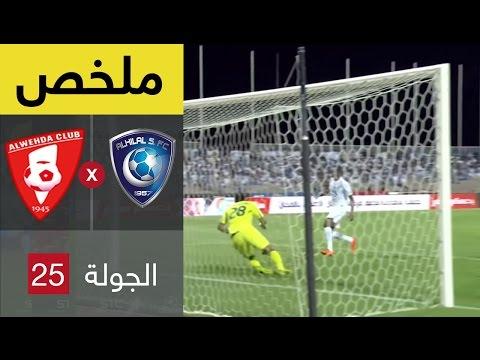 ملخص مباراة الوحدة 1 - 3 الهلال