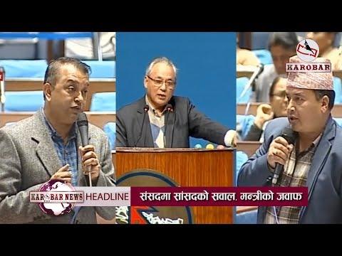 KAROBAR NEWS 2019 02 06 संसदमा सवाल जवाफ –मन्त्रीहरुलाई प्रतिपक्षको प्रश्नै प्रश्न सत्तापक्षको बधाई