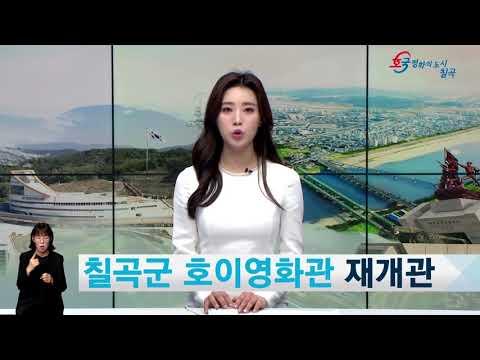 칠곡뉴스(2021 3월12일)