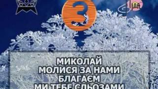 ОЙ ХТО, ХТО МИКОЛАЯ ЛЮБИТЬ караоке Українська народна пісня Ukrainian folk song karaoke carol