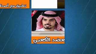 تحميل اغاني أغاني معضد الكعبي جديد 2018 : بدون نت | Maedad Alkaabi mp3 MP3