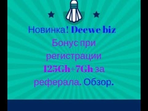 Новинка! Deewe biz -  Бонус при регистрации 125Gh+7Gh за реферала Обзор.