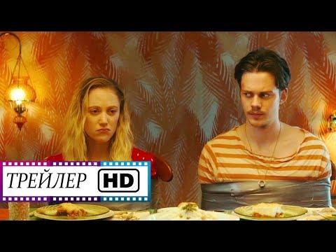 Злодеи - Русский трейлер (HD 1080) | Фильм | 2019