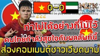 ส่องคอมเมนต์ชาวเวียดนามและอาเซียน-เมื่อเวียดนามเสมอกับยูเออี 0-0 หลังโม้ไว้เยอะว่าจะชนะ
