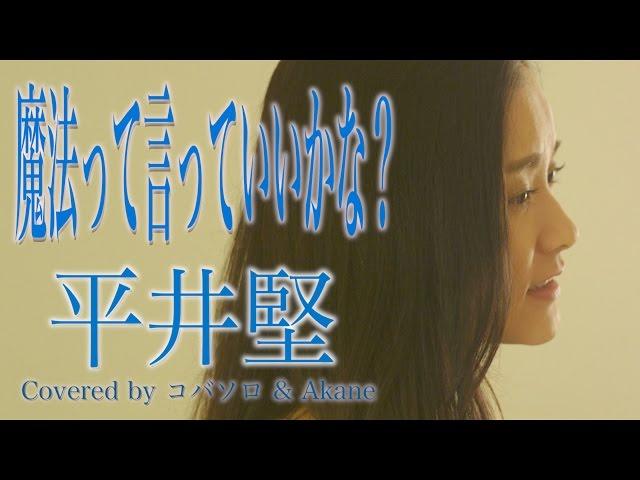 【女性が歌う】魔法って言っていいかな?/平井堅(Full Covered by コバソロ & 安果音)歌詞付き