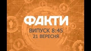 Факты ICTV - Выпуск 8:45 (21.09.2018)