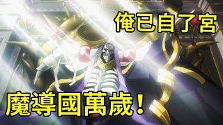 安茲王屠帝,一招十三萬!Ashhh帶你看不死者之王第三季《OVERLORD III》