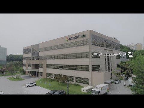 [한국어] GC Labs 2019